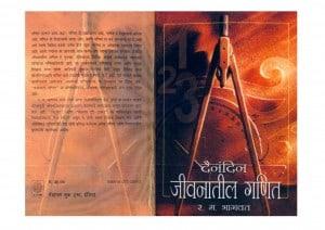 MATHS IN DAILY LIFE by आर० एम० भागवत - R. M. BHAGWATमराठी मित्र - Marathi Mitra