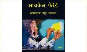 MICHAEL FARADAY  by ब्रायन -BRIANमराठी मित्र - Marathi Mitra