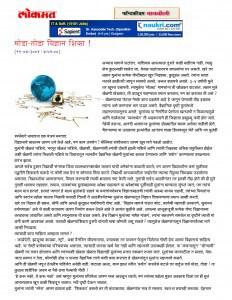 MODA TODA VIGYAN SHIKA  by मराठी मित्र - Marathi Mitraवसुधा जोशी - VASUDHA JOSHI