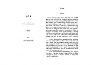 NIVEDAN by दामोदर धर्मानंद कोसाम्बी - DAMODAR DHARMANAND KOSAMBIमराठी मित्र - Marathi Mitra