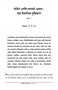 PRATHINE ANI MANAV AAHAR by ए० डी० कर्वे - A. D. KARVEमराठी मित्र - Marathi Mitra