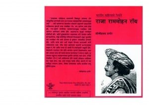 RAJA RAMMOHAN ROY by मराठी मित्र - Marathi Mitraसौम्येन्द्रनाथ टैगोर - SOUMENDRANATH TAGORE