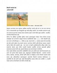 RAPTORS  by आनंदा बेनर्जी - ANANDA BANERJEEमराठी मित्र - Marathi Mitra