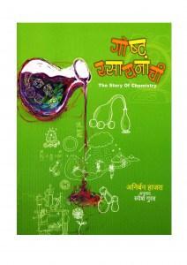 STORY OF CHEMISTRY by अनिर्बन हाजरा - ANIRBAN HAZRAमराठी मित्र - Marathi Mitra