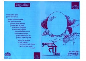 THE DAY OF THE BUBBLE by जेम्स ए० स्मिथ - JAMES A. SMITHमराठी मित्र - Marathi Mitra