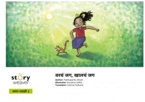 VARCHA JAG, KHALCHA JAG  by पद्मपर्णा घोष - PADMAPARNA GHOSHमराठी मित्र - Marathi Mitraसुश्रुत कुलकर्णी - SUSHRUT KULKARNI