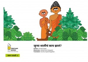WHAT HAPPENED TO THE SHAWL?  by अरविन्द गुप्ता - ARVIND GUPTAमराठी मित्र - Marathi Mitraवर्षा गजेन्द्र गडकर - VARSHA GAJENDRA GADKAR