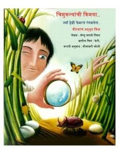 CHIMUKLYACHI KIMYA - JEAN HENRI FABRE by नीलांबरी जोशी - NEELAMBARI JOSHIमराठी मित्र - Marathi Mitra