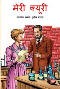 Marie Curie by मराठी मित्र - Marathi Mitra