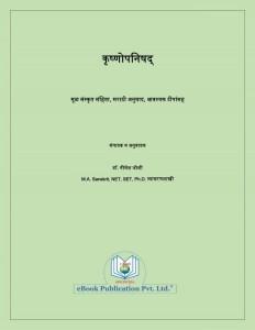 Krishnopanishat by नीलेश जोशी - Neelesh Joshi