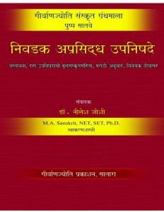 Nivdak Aprasiddha Upanishade by नीलेश जोशी - Neelesh Joshi