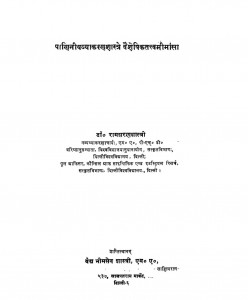A Critique On The Vaisesika Tattvas by रामशरण शास्त्री - Ramsharan Shastri