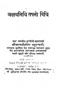 Akshaynidhi Tapno Vidhi by सौभाग्य श्रीजीना - Saubhagya Shrijina