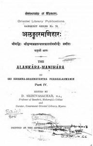 Alankaar Manihar - Part 4 by डी० श्रीनिवासाचार्य - D. Shrinivasacharya