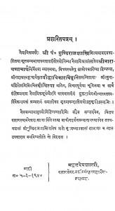 Atmatattva Viveka by उदयणाचार्य - Udayanacharya