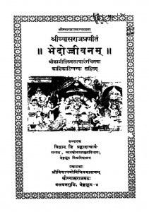 Bhedojjivana Of Sri Vyasaraja by आचार्य प्रह्लाद - Aacharya Prahladश्री व्यासराज - Shri Vyaasraj