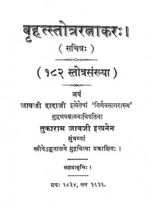 Brihatstotra Ratnakar - Saptam Vritti  by कमलाकर - Kamalakar