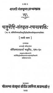 Chaturvedi Sanskrit Rachnavali - Part 1 by शिवदत्तशर्मा चतुर्वेदी - Shivdutt Sharma Chaturvedi