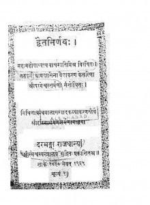 Dwait Nirnaya by वाचस्पति मिश्र - Vachaspati Mishra