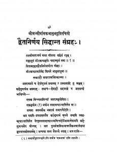 Dwaita Nirnaya Siddhant Sangraha by भानु भट्ट - Bhanu Bhattमंगलदेव शास्त्री - Mangal Dev Shastri