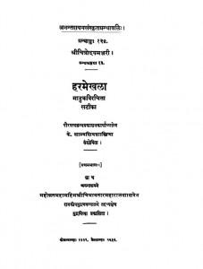 Harmekhala by के० साम्बशिव शास्त्री - K. Sambasiva Shastriमाहुकवि - Mahakavi