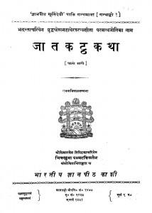 Jatakatthakatha - Part 1 by भिक्षु धर्म रक्षित - Bhikshu Dharma Rakshit