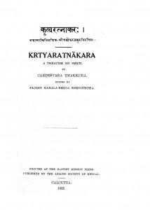 Krityaratnakara by ठाकुर चण्डेश्वर - Thakur Chandeshwar