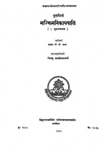 Majjhim Nikaypali by जगदीश कश्यप (भिक्खु) - Jagdish Kashyap (Bhikkhu )
