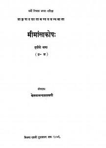 Mimansakosh - Part 3 by केवलानन्द सरस्वती - Kevalanand Saraswati