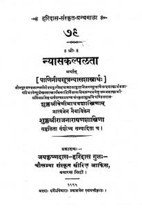 Nyaasakalpalta by नारायण शास्त्री - Narayan Shastri