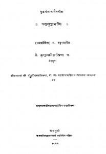 Padya Chudamani by बुद्धघोषाचार्य - Buddhaghoshacharya