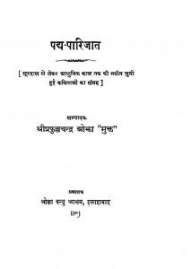 Padya Parijat by प्रफुल्लचन्द्र ओझा - Praphullachandra Ojha