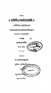 Panini Tantrakora Patrani by अभिनव भट्ट - Abhinav Bhattकृष्णमाचार्य - Krishnamacharya