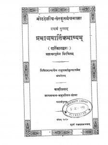 Praman Vartik Bhashyam by काशीप्रसाद जायसवाल - Kashiprasad Jayaswalराहुल सांकृत्यायन - Rahul Sankrityayan