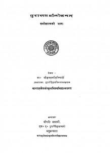 Purana Paryalochanam by कृष्णमणि त्रिपाठी - Krishnamani Tripathi