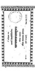 Saptavyasan Katha Samuchchaya by सोमकीर्ति आचार्य - Somkirti Aacharya