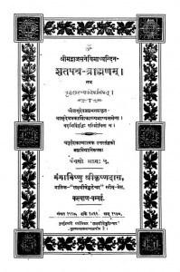 Shatpath Brahmanam Part V by वासुदेवब्रह्म भगवत - Vasudev Brahma Bhagavat