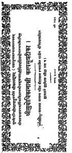 Shri Subodhika Namni Kalp Sutra Tika by भद्रबाहु स्वामी - Bhadrabahu Swami