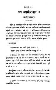 Shrimad Bhagavad Geeta - 2 by लक्ष्मानन्द आचार्य - Lakshmanand Aacharya