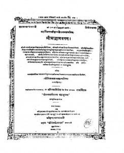 Shrimad Bhagavatam  Vol. 2 by कृष्णद्वैपायन - Krishnadwaipayan