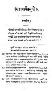 Siddhant Kaumudi - Vol. 2 by भट्टोजी दीक्षित - Bhattoji Dixit