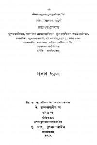 Sri Bhasya Or Brahmasutrabhasya Vol 2 by भगवद रामानुज - Bhagavad Ramanujवी० अनन्ताचार्य - V. Anantacharya