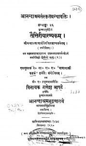 Taittiriyaranyakam - Part 2 by बाबा शास्त्री फडके - Baba Shastri Fadakeश्रीमत्सायणाचार्य - Shreematsayanaacharya