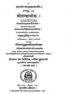 The Tantraloka - Vol. 5 by अभिनव गुप्ता - Abhinav Guptaराजानक जयरथ - Rajanak Jayarath