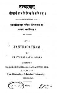 The Tantraratnam by गङ्गानाथ झा शर्मा - Ganganath Jhaa Sharmaपार्थसारथि मिश्र - Partha Sarthi Mishra