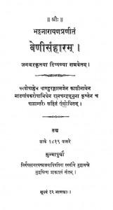 Veni Sanharam by नारायण भट्ट - Narayan Bhatt