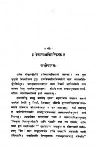 Vetala Pancha Vimshatih by एच० वी० कोचर - S. V. Kocherएस० एन० शास्त्री - S. N. Shastri