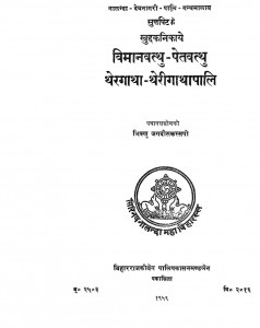 Vimaanvasthu Petvatthu Thergaatha Therigaathapaali - Vi. 2016 by जगदीश कश्यप (भिक्खु) - Jagdish Kashyap (Bhikkhu )