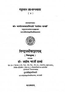 Vishnudharmottar Puranam by अशोक चटर्जी शास्त्री - Ashok Chatterji Shastriभागीरथ प्रसाद त्रिपाठी - Bhagiratha Prasad Tripathi