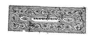 Aachara Darshana by श्रीदत्त - Shri Dutt